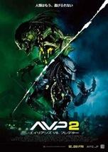 aliens_vs_predator_requiem_ver5